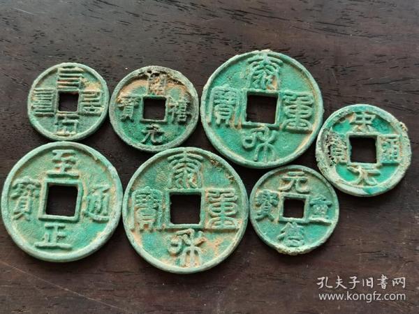 古董古玩古钱币老铜钱13个