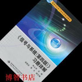 信号与系统第四版习题详解陈生潭 陈生潭 西安9787560633657