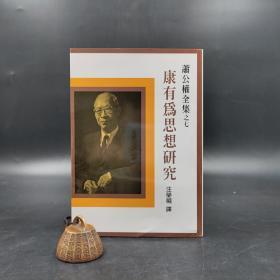 汪荣祖先生钤印  汪荣祖台湾联经版 萧公权《康有为思想研究(二版)》(锁线)