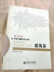 建筑卷(一版一印)艺术学经典文献导读书系