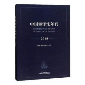 中国海洋法年刊(2016)