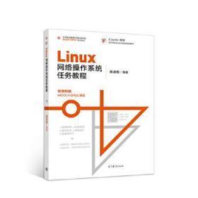 Linux网络操作系统任务教程 颜晨阳 9787040514124