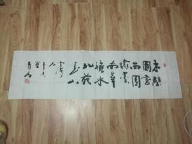 范丹石精品书法【横幅一幅】132*67厘米,带落款及钤印1枚(范丹石)辛未年,保真如影