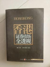 香港证券市场全透视