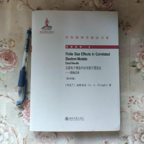 中外物理学精品书系·引进系列8·关联电子模型中的有限尺度效应:精确结果(影印版)