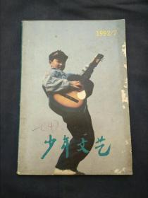 少年文艺(1992年第7期)