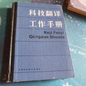科技翻译工作手册