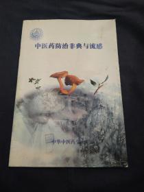 中医药防治非典与流感