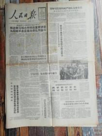 人民日报1989年6月13日(生日报,老报纸,1至4版)