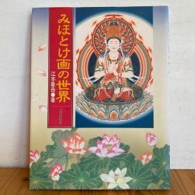 佛画的世界   江本象岳 1998年   120页   大16开    佛教绘画   佛教美术  品好包邮 货源紧张!
