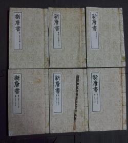 线装仁寿本 二十五史 《新唐书》6册合售