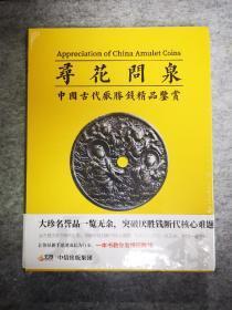 寻花问泉—中国古代压胜钱精品鉴赏