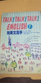 说英文高手1