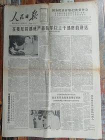 人民日报1989年6月28日(生日报,老报纸,1至8版)