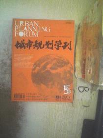 城市规划学刊2007 5 .