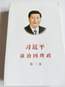 习近平谈治国理政第三卷(中文平装)正版全新