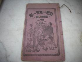 公元一九五一年线装[阴阳合历]历书1册全!