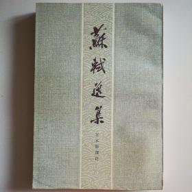 苏轼选集  (王水照选注)