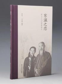 东瀛之恋张大千与山田喜美子毛边签名钤印限量200册