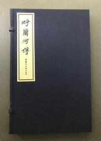呼兰河传 宣纸 连环画