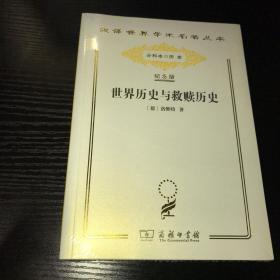 汉译世界名著:世界历史与救赎历史(120周年纪念版.历史分科本)