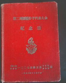 50年代日记本  第二届积极分子大会纪念册