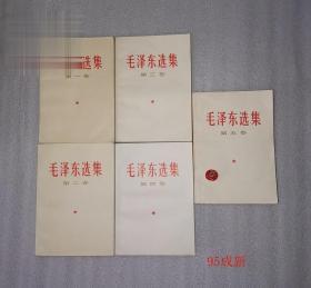 毛泽东选集全五卷 文革未删减1-4卷1966年版第五卷1977第一版绝版