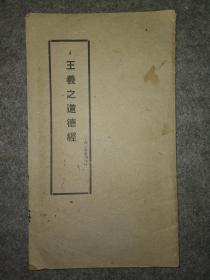 民国字贴:王羲之道德经