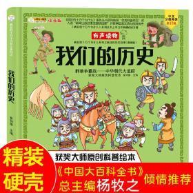 正版全新写给孩子的中国历史绘本我们的历史百科全书中华朝代 小学生课外阅读穿越时空的图画书3-5-6-8岁幼儿童历史知识启蒙科普书有声读物