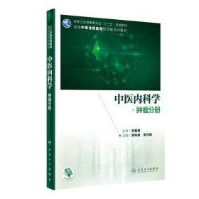 中医内科学·肿瘤分册(培训教材/配增值)