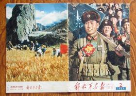解放军画报1964年2期 (带增刊)