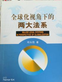 全球化视角下的两大法系