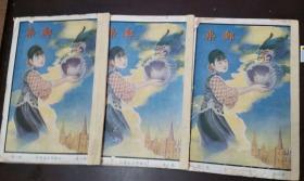邮乘 (第二卷第二号), (第二卷第三号)(第二卷第四号) 民国15年   3册合售