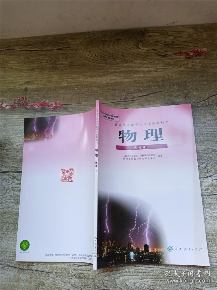 普通高中课程标准实验教科书 物理 选修 3-1【内有笔迹】