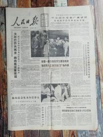 人民日报1989年5月16日(生日报,老报纸,1至8版)