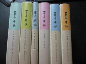 百年佛缘(3-8卷)
