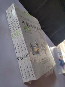 中国成语典故总集