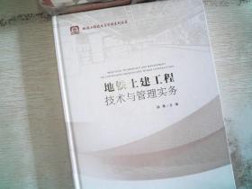 地铁土建工程技术与管理实务