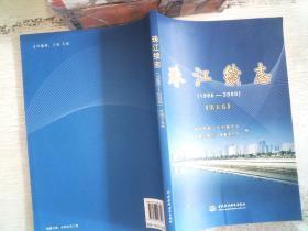 珠江续志 1986-2000 第五卷 .
