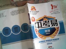 中考易 地理 福建专版 学生用书 最新修订