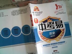 中考易 历史 福建专版 最新修订 学生用书