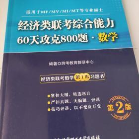 经济类联考综合能力:60天攻克800题·数学