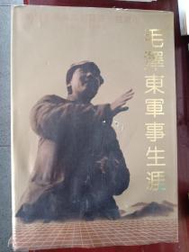 毛泽东军事生涯【书表面有水迹内页完好】