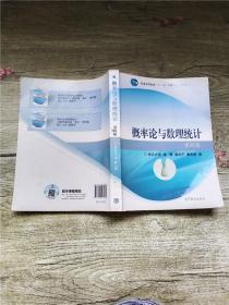 概率论与数理统计 第四版
