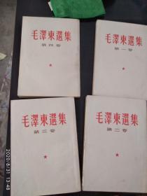毛泽东选集1-4 (全4卷) 繁体竖版