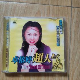 正版VCD一卓依婷超人气金曲(北京北影公司)