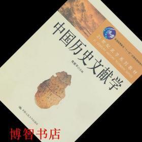 中国历史文献学 黄爱平 中国人民大学出版社 9787300121611