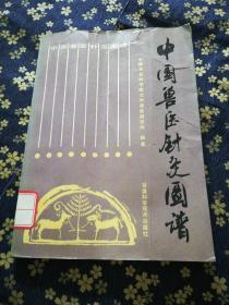 中国兽医针灸图谱。