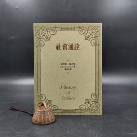 台湾商务版  爱德华·甄克思 著 严复 译《社会通诠》(锁线胶订)