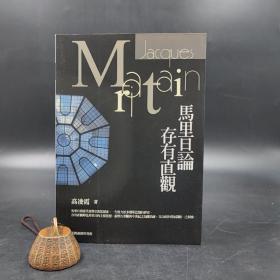 台湾商务版  高凌霞《马里旦论存有直观》